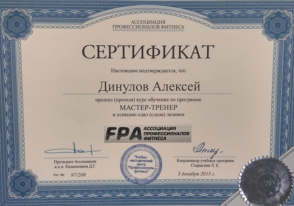 Мастер тренер Алексей Динулов