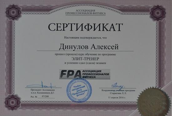 Элит тренер Алексей Динулов