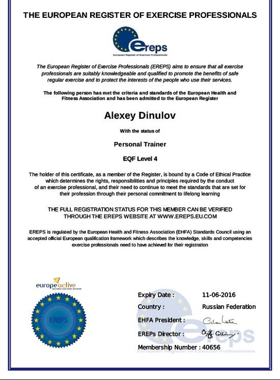 Сертификат «Personal Trainer 4-го уровня Алексей Динулов