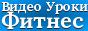 Видео уроки по фитнесу в домашних условиях. Заходите на LeaderFit.Ru!