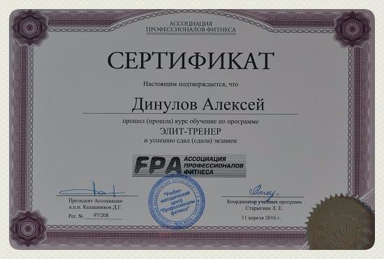 Элит - Тренер FPA
