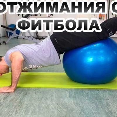 Отжимания на фитболе. Упражнения на фитболе для укрепления мышц!