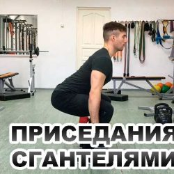 Приседания с гантелями видео урок для мужчин и женщин. Упражнения для бедер и ягодиц.
