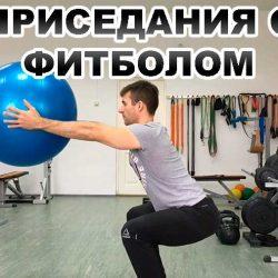 Приседания с фитболом в руках. Упражнения на фитболе для ног и ягодиц!