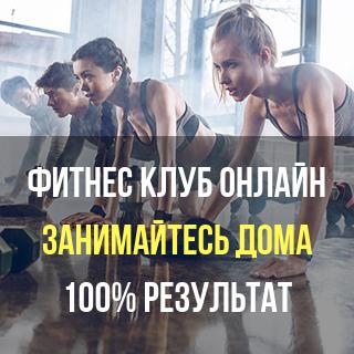 Фитнес клуб онлайн